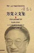 方克立文集(精)/中国社会科学院学术委员文库