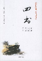 中國古代八大智慧奇書(五千年來影響深遠的處世哲學)