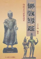 佛教缘起-印度古代思想述要