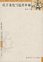 孔子聖化與儒者革命/中國社會史研究叢書