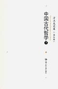 中国古代哲学 第六卷(下)