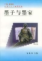 墨子與墨家/中國文化史知識叢書