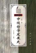 中國哲學發展史:先秦