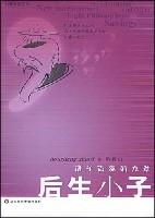 後生小子(諸子百家新九章)/大雅講讀系列