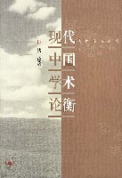 現代中國學術論衡/錢穆作品系列