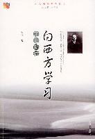 向西方学习(走近胡适)/人文精神系列读本