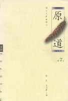 原道(第7辑)