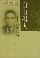 自由報人(曹聚仁傳)/浙江文化名人傳記叢書