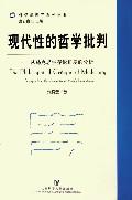 现代性的哲学批判--从马克思生存论角度的分析/哲学新视界系列丛书