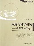 问题与科学研究--问题学之探究/中国科学哲学论丛