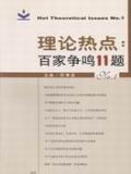 理论热点(百家争鸣11题No.1)