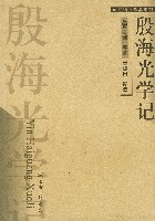殷海光学记/殷海光作品系列