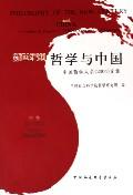 新世纪的哲学与中国--中国哲学大会<2004>文集(上中下)
