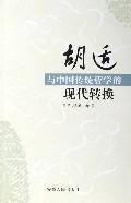 胡适与中国传统哲学的现代转换