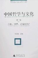 中国哲学与文化(第二辑)-注释,诠释,还是创构?