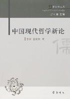 中国现代哲学新论