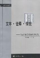 文字诠释传统(中国诠释传统的现代转化)