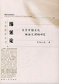 绵延论(关于中国文化绵延之理的研究)/大道哲学全书
