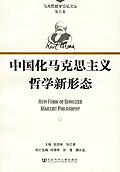 中国化马克思主义哲学新形态