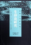 生存论研究/当代中国哲学丛书