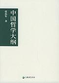 中国哲学大纲(张岱年著)