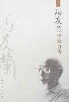 冯友兰学术自传