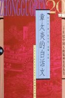 章太炎的白话文/二十世纪中国人的精神生活丛书