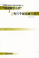 胡适派学人群与现代中国自由主义/晚清民国学术书系