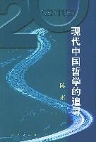现代中国哲学的追寻(新理学与新心学)