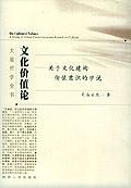 文化价值论(关于文化建构价值意识的学说)/大道哲学全书