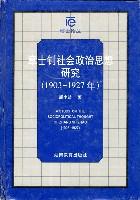 章士钊社会政治思想研究(1903-1927年)
