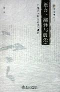 语言翻译与政治--严复译社会通诠研究/思想史丛书