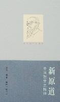 新原道-中国哲学之精神