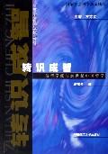 转识成智--清华学派与20世纪中国哲学/20世纪中国哲学与文化研究丛书