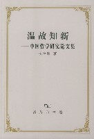 温故知新(中国哲学研究论文集)(楼宇烈著)