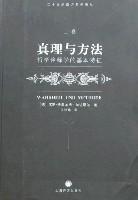 真理與方法-哲學诠釋學的基本特征(上卷)