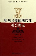 哈贝马斯的现代性社会理论/国外马克思主义研究系列