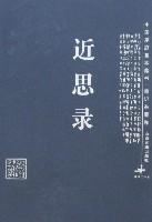 中国家庭基本藏书·笔记杂著卷-近思录