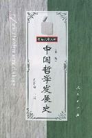 中国哲学发展史(隋唐)/哲学史家文库