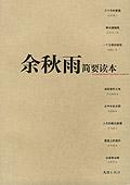 餘秋雨簡要讀本(新版)