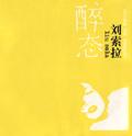 醉态 (附音乐CD一张)