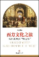 西方文化之旅