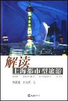 解讀上海都市型旅遊