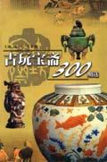 古玩宝斋300期选