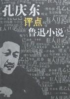 孔庆东评点鲁迅小说