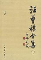 汪曾祺全集(2)
