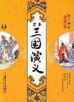 三國演義(圖文典藏全本注釋版)(全三冊)