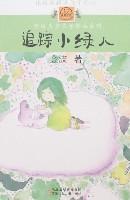 我喜歡你金波兒童文學精品系列-追蹤小綠人