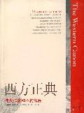 西方正典(伟大作家和不朽作品)