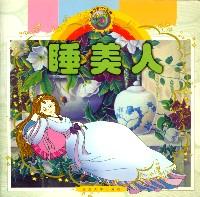睡美人/著名童话大世界